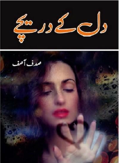 Dil Ke Dareechay Novel By Sadaf Asif