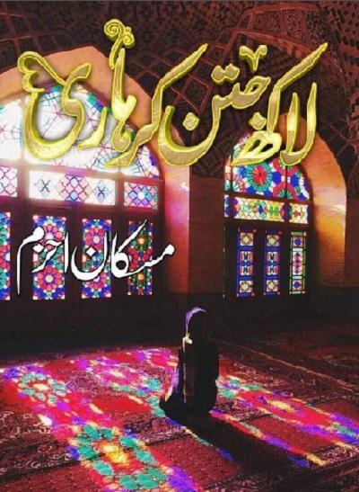 Lakh Jatan Kar Hari Novel By Muskan Ahzem Pdf 1