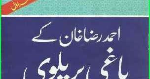 Ahmed Raza Khan K Baghi Barelvi Maulana Rab Nawaz Hanafi