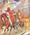 Alaouddin Khwarzam Shah by Aslam Rahi