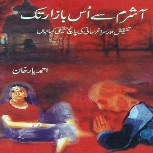Ashram Se Us Bazar Tak By Ahmed Yaar Khan 1
