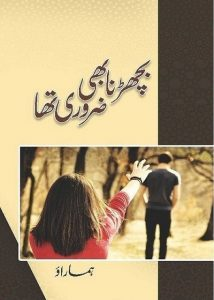 Bicharna Bhi Zaroori Tha Novel By Huma Rao 1
