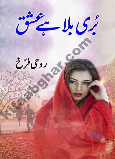 Buri Bala Hay Ishq Novel By Roohi Farrukh