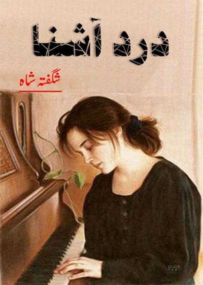 Dard Aashna Novel Complete By Shagufta Shah