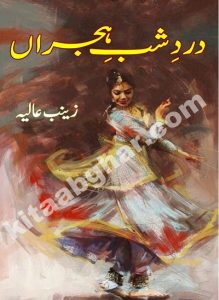 Dard e Shab e Hijran Novel By Zainab Aliya