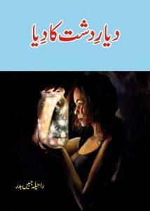 Dayar e Dasht Ka Diya By Raheela Jabeen Badar