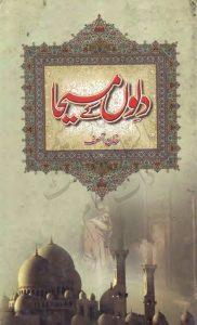 Dilon Kay Maseeha by Khan Asif