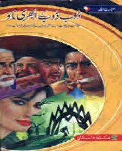 Doob Doob Kay Ubhari No by Inayat Ullah