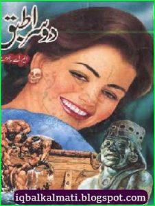 Doosra Tabaq Novels By MA Rahat