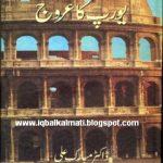 Europe Ka Arooj by Dr. Mubark Ali