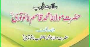 Halaat e Tayyab Hazrat Maulana Muhammad Qasim Nanotvi PDF