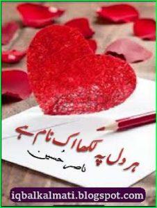 Har Dil Pe Likha Ek Naam Hai By Nasir Hussain