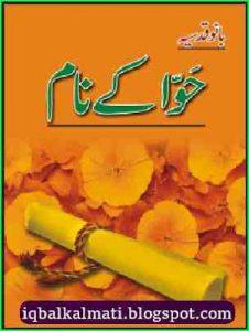 Hawa K Naam Novel by Bano Qudsia