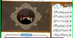 Huqooq-ul-Ibad Aur Unki Ahmiyat by Maulana Muhammad Ilyas
