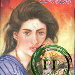 Imran Digest October 2017