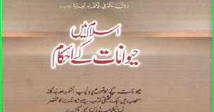 Islam Mein Haiwanaat K Ahkam by Molana Muhammad Yousuf