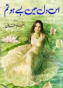 Iss Dil Main Basy Ho Tum Novel By Anum Khan