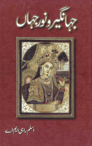 Jahangir o Noor Jahan by Aslam Rahi
