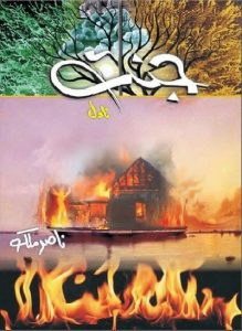 Jannat Novel Urdu By Nasir Malik