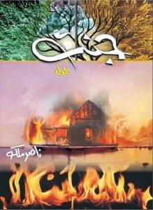 Jannat Novel Urdu By Nasir Malik