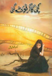 Kachi Gagar Toot Gai By Memona Khurshid Ali