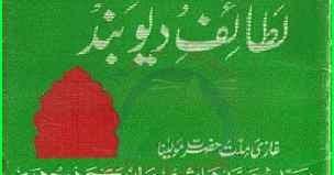 Lataif E Deoband Syed Muhamamd Hashmi PDF Urdu Book