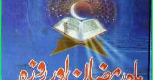 Mahe Ramzan Aur Roza by Alhaj Ahsan-ul-Haq PDF