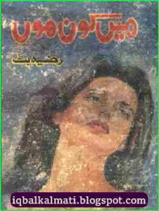 Main Kon Hoon Novel By Razia Butt