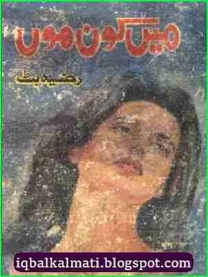 Main Kon Hoon Novel By Razia Butt