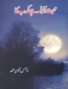 Mohabbat Abla Hai Karb Ka By Ramis Tanveer Ahmad