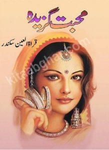 Mohabbat Gazeeda Novel By Quratulain Sikandar