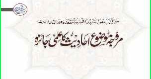 Murawwaja Mauzoo Ahadith ka Ilmi Jaiza by By Yaseen Qasmi
