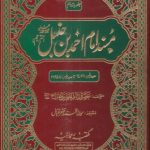 Musnad Ahmad 01