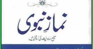Namaz e Nabvi PDF Complete Urdu by Dr. Shafiq-Ur-Rehman