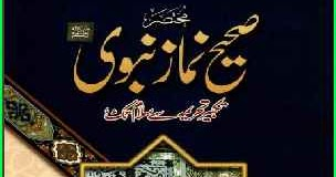 Namaz e Nabvi PDF Urdu Book by Hafiz Zubair Ali Zai Download