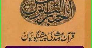 Quran Wa Hadees ki Peshin Goian Akhbar ul Tanzeel Urdu Book