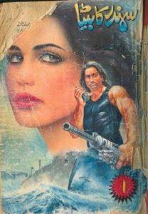 Samandar Ka Beta Novel By MA Rahat