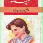 Sameena Novel By Razia Butt