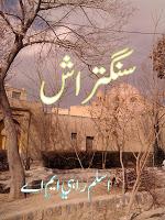 Sangtarash by Aslam Rahi 1