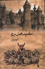 Sufaid Jazeera by Naseem Hijazi