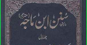 Sunan Ibn Majah PDF Urdu Hadith Book by Imam Ibne Majah