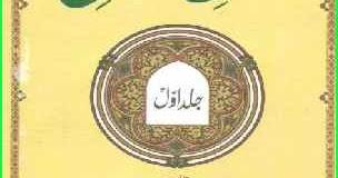 Sunan Nasai PDF Download Urdu Hadith Book By Imam Nisai