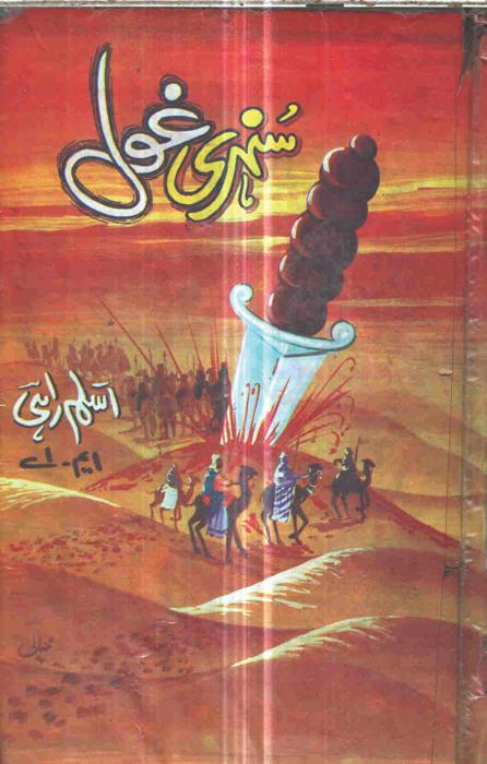 Sunhri Gol by Aslam Rahi