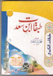 Tabqat ibn e Saad by Muhammad Bin Saad