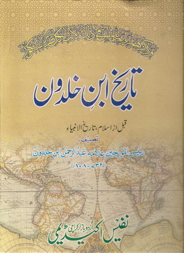 Tareek Ibn e Khaldoon By Allama Abdul Rehman Ibne Khaldoon