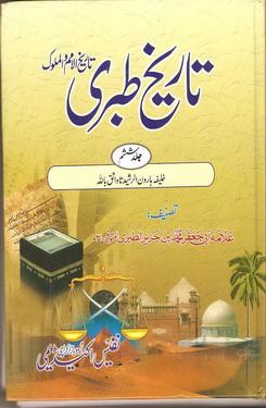 Tarikh e Tabri by Shaykh Abi Jafar Muhammad bin Jareer Tabri (R.A)