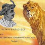 Tipu Sultan by Muhammad Zahid Malik