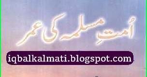 Ummat e Muslima Ki Umar By Muhammad Amin Jamaluddin