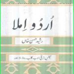 Urdu Imla Book by Rasheed Hasan Khan
