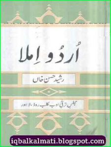 Urdu Imla Book by Rasheed Hasan Khan
